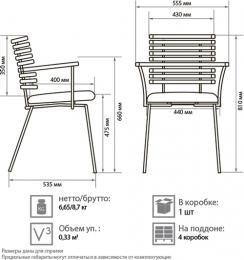 Размер стула Кафе арм